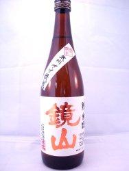 【川越】鏡山(かがみやま) 純米酒