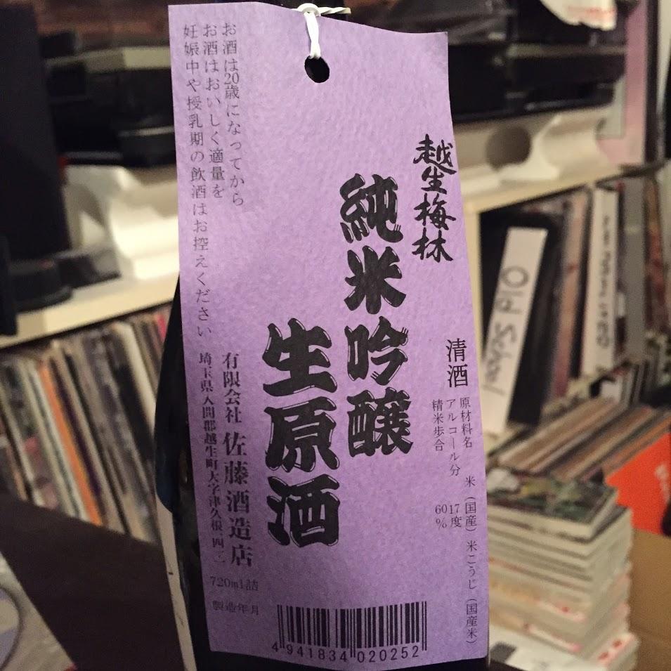 【あっさりした甘さ】越生梅林 純米吟醸生原酒 佐藤酒造店