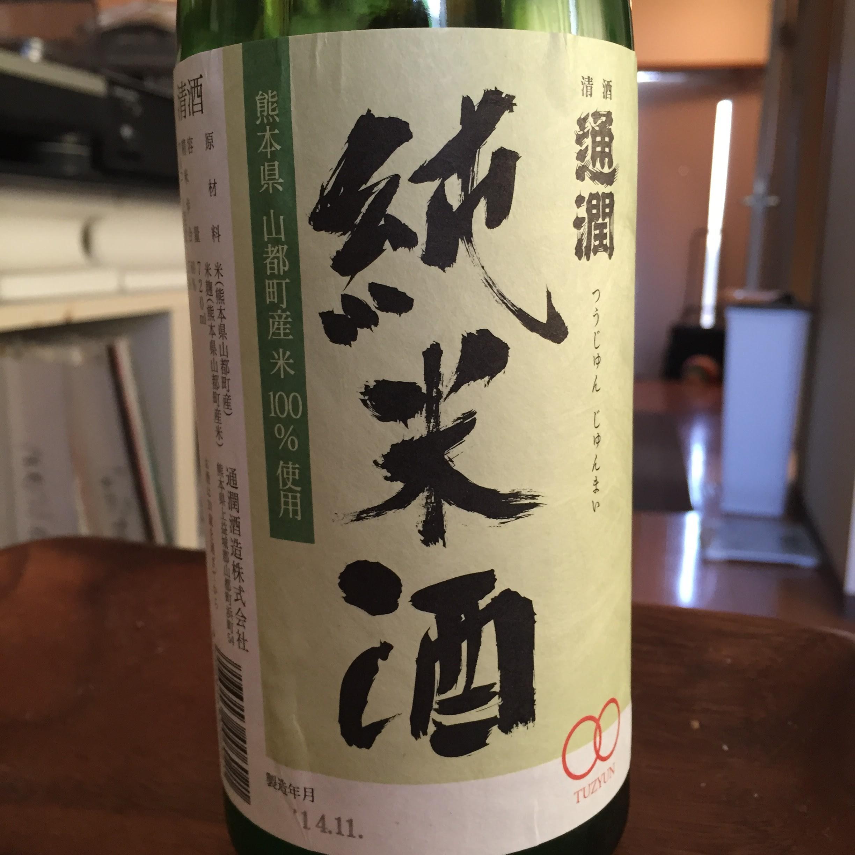【山都町の純米酒】通潤 純米