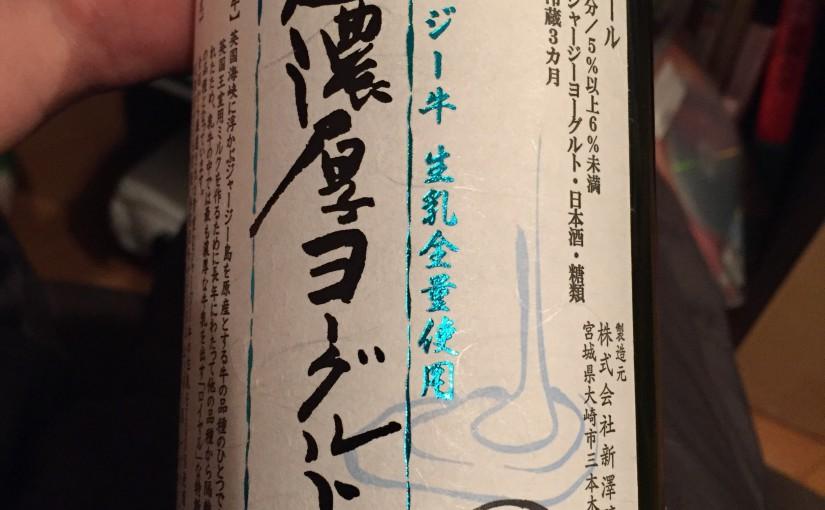 【甘旨】超濃厚ヨーグルト酒
