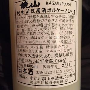kagamiyama_volcano_ura_label