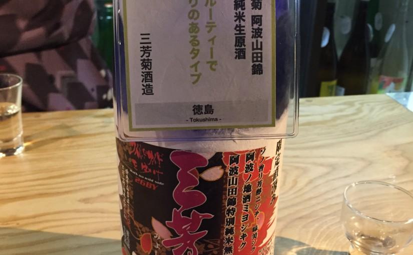 【三芳菊】限定直汲み特別純米生原酒