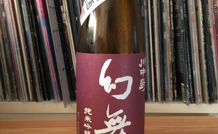川中島「幻舞」純米吟醸無濾過生原酒