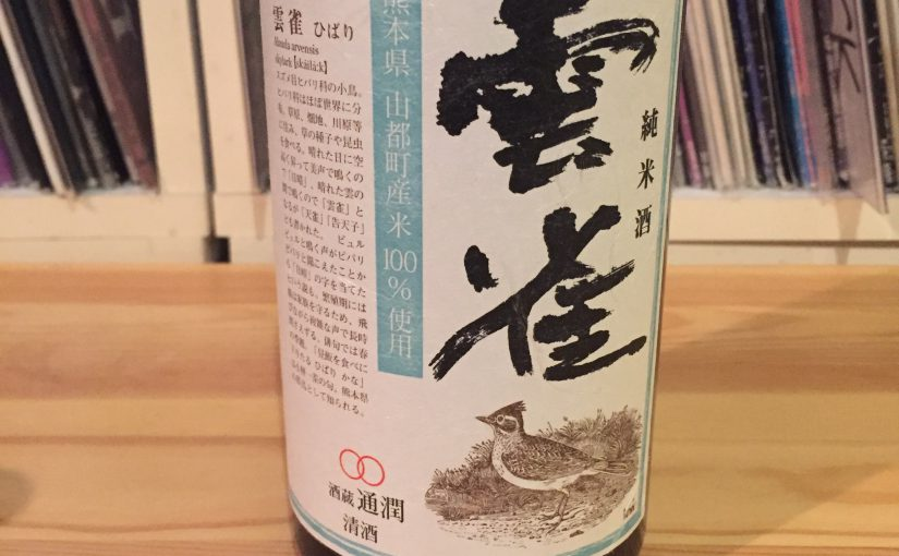 【顔が見える酒】雲雀(ひばり)通潤酒造