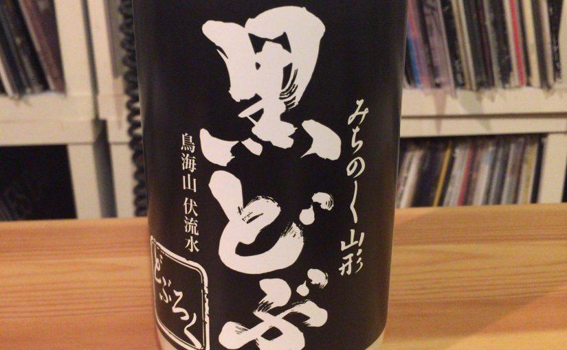 【本物】酒田醗酵の「黒どぶ」